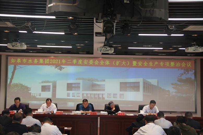 市水务集团召开二季度安委会全体(扩大)暨安全生产专项整治会议