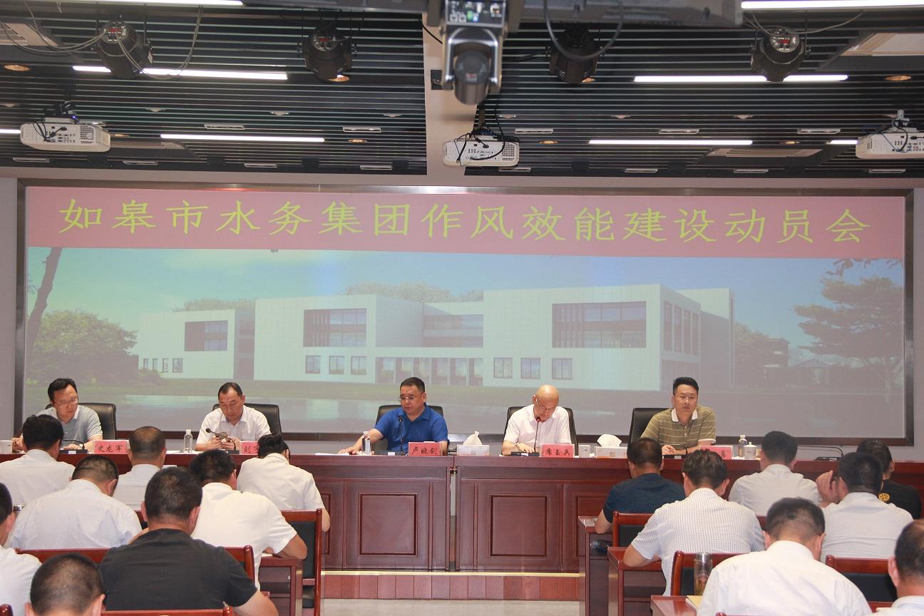 市水务集团召开主题党日活动暨作风效能建设大会